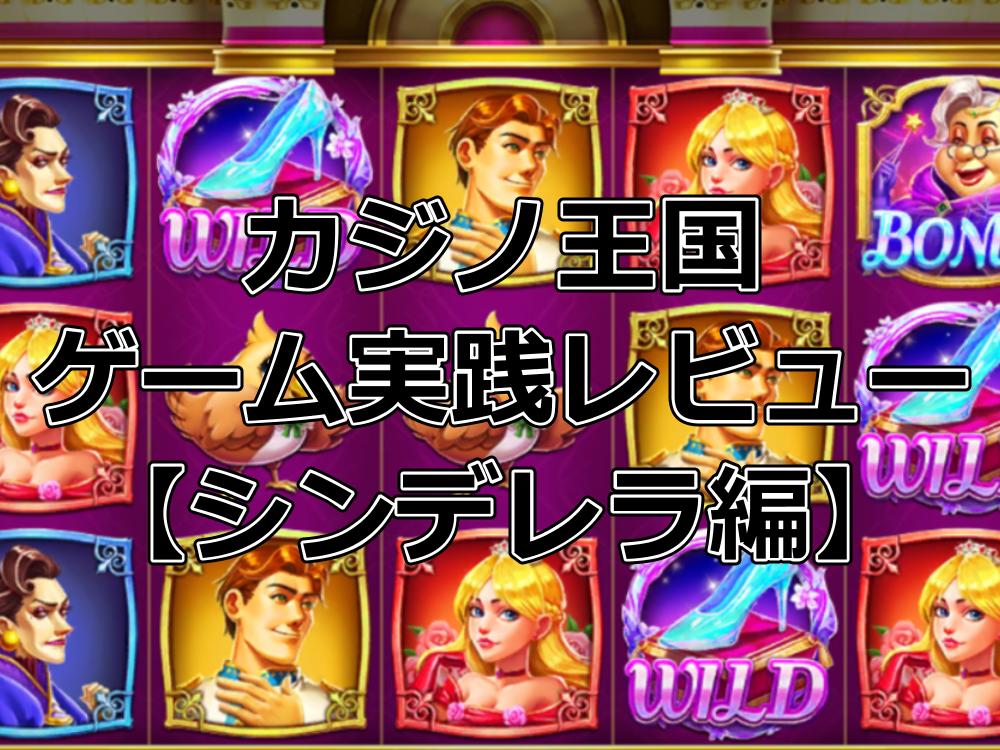 カジノ王国のスロット シンデレラ ゲーム紹介&実践レビュー