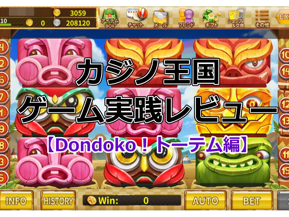 カジノ王国のスロット Dondoko!トーテム ゲーム紹介&実践レビュー