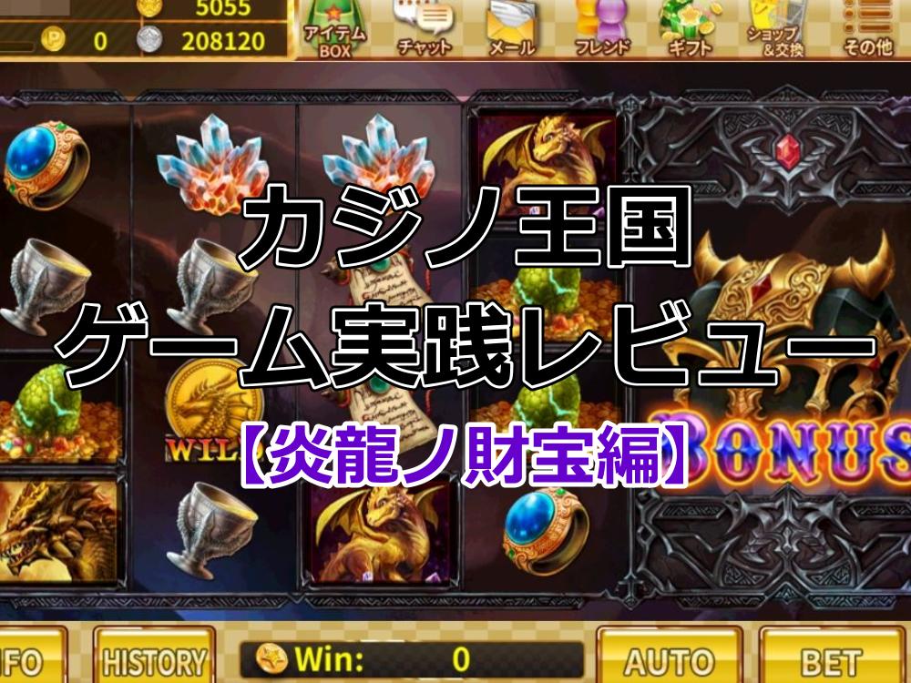カジノ王国のスロット 炎龍ノ財宝 ゲーム紹介&実践レビュー
