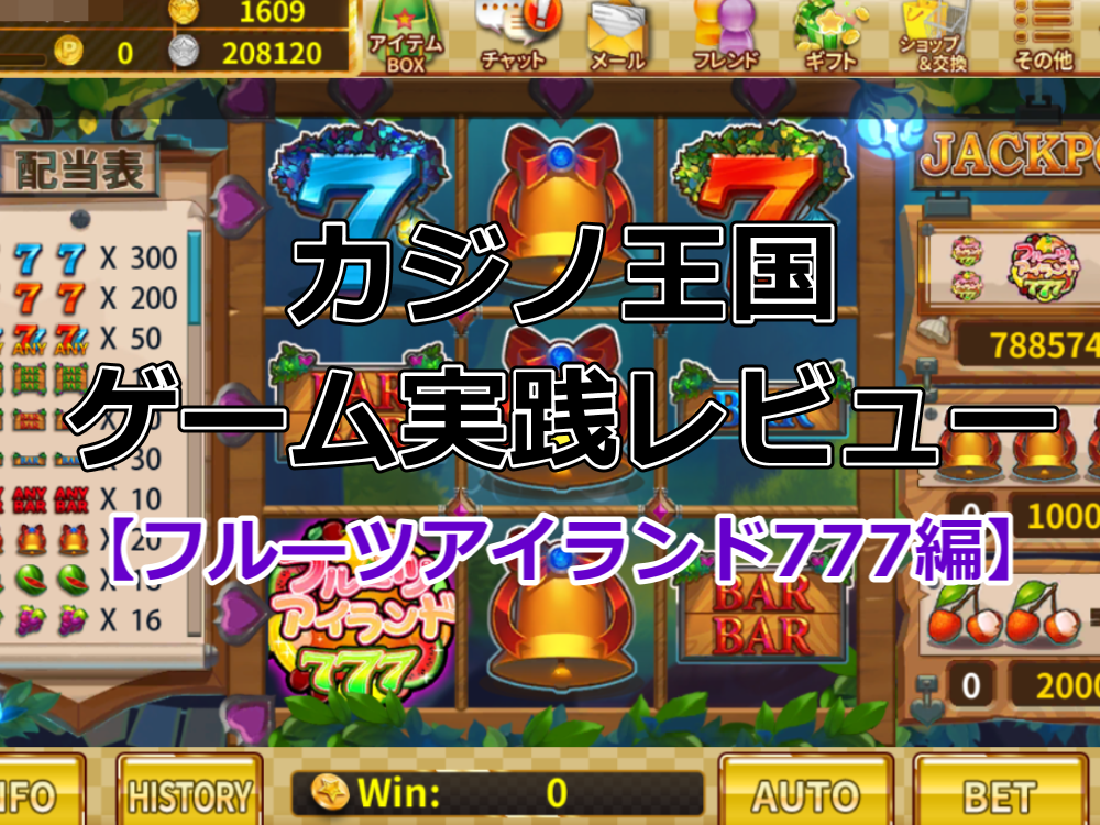 カジノ王国のスロット フルーツアイランド777 ゲーム紹介&実践レビュー