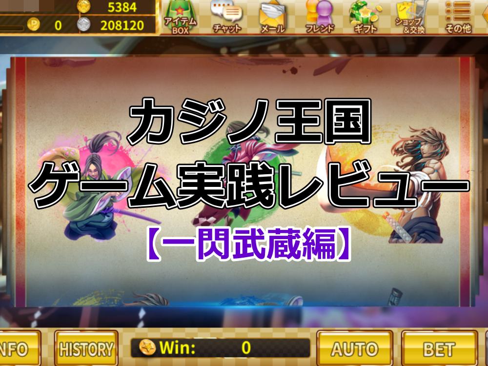 カジノ王国のスロット 一閃武蔵 ゲーム紹介&実践レビュー