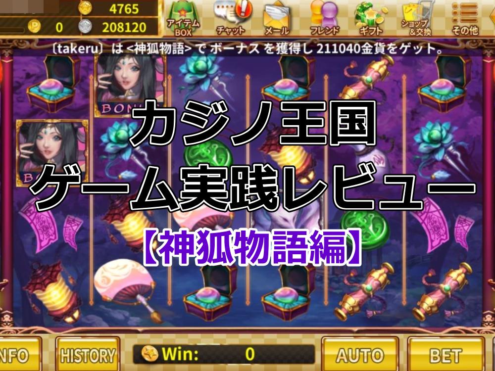 ポケットカジノ(旧カジノ王国)のスロット 神狐物語 ゲーム紹介&実践レビュー