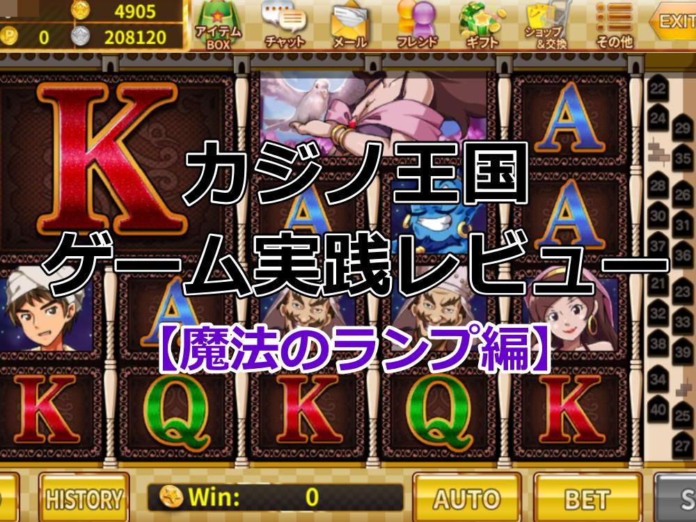 カジノ王国のスロット 魔法のランプ ゲーム紹介&実践レビュー