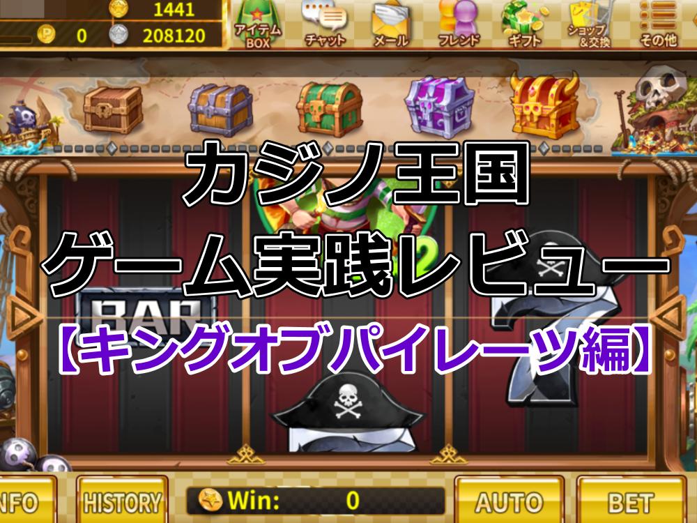 ポケットカジノ(旧カジノ王国)のスロット キングオブパイレーツ ゲーム紹介&実践レビュー