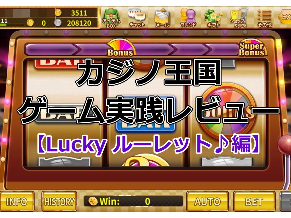 カジノ王国のスロット Lucky ルーレット♪ ゲーム紹介&実践レビュー