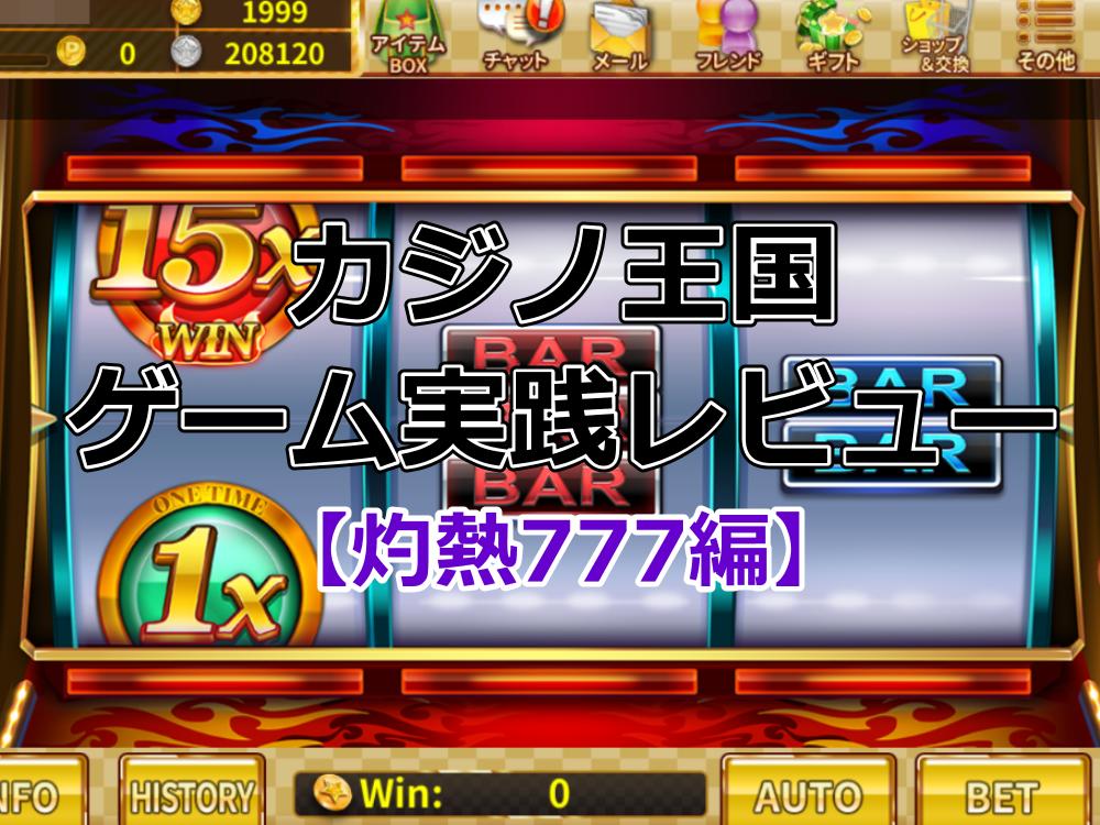 カジノ王国のスロット 灼熱777 ゲーム紹介&実践レビュー