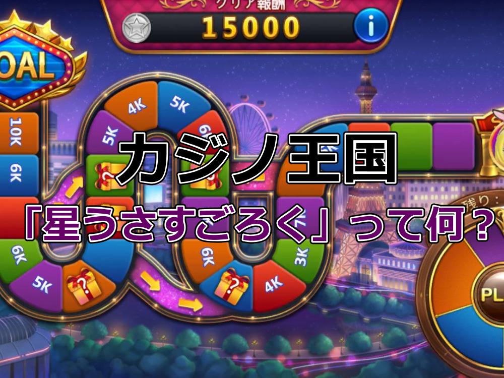 カジノ王国の「星うさすごろく」とは?仕組みを解説