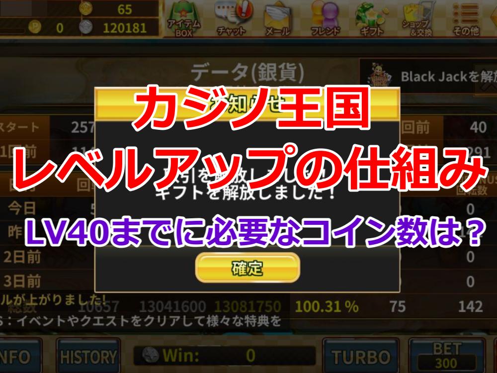 ポケットカジノ(旧カジノ王国)のレベルアップの仕組み LV40に必要なコイン数はこれだけ!