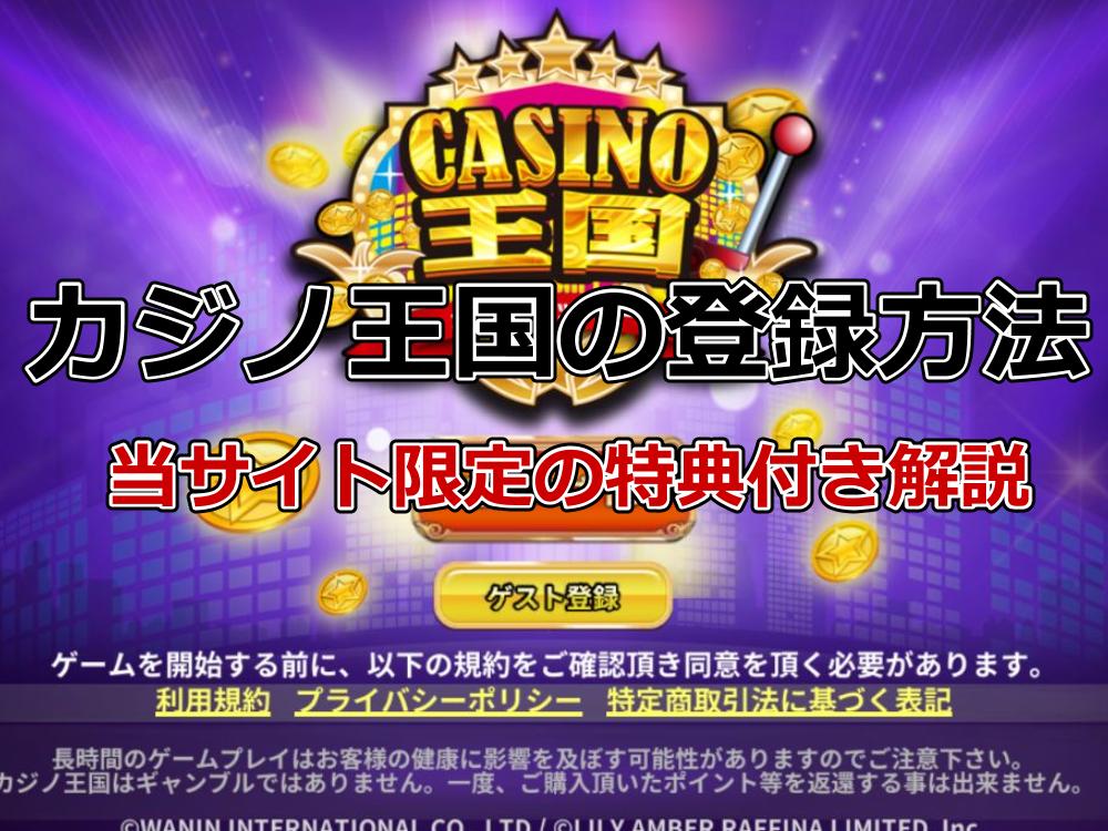 カジノ王国の登録方法 ※当サイト限定特別特典付きで解説!