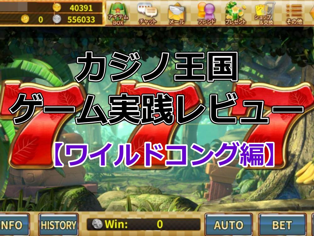 カジノ王国のスロット ワイルドコング ゲーム紹介&実践レビュー